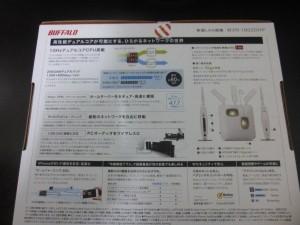 WXR-1900DHP 箱 裏